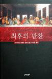 Choe-hu-eui Manchan Vol. 1