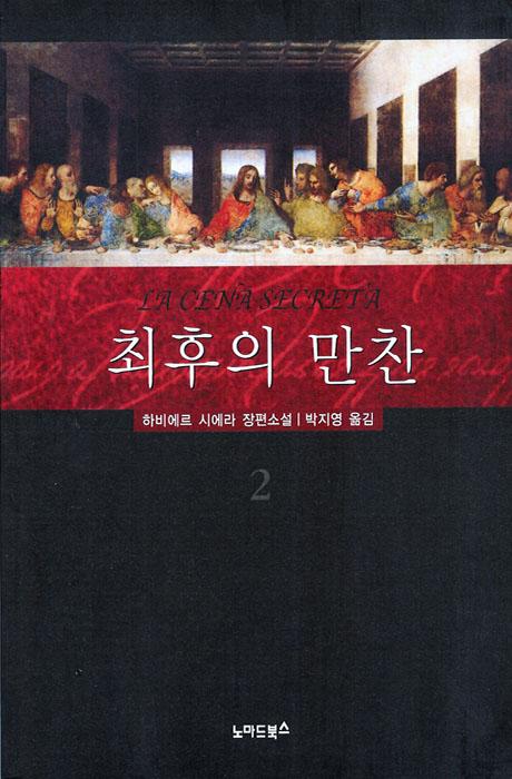 Choe-hu-eui Manchan Vol. 2 - Javier Sierra