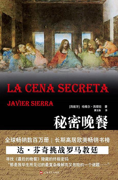 秘密晚餐 - Javier Sierra