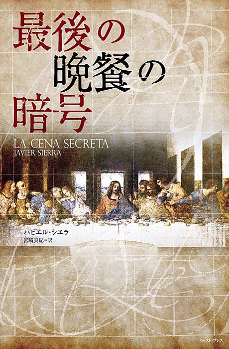 最後の晩餐の暗号 - Javier Sierra