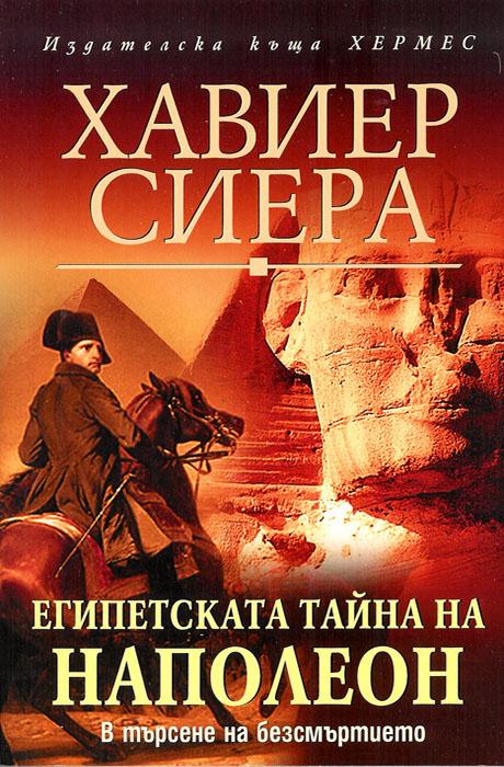 Египетската тайна на Наполеон - Javier Sierra